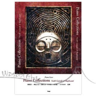 Piano Collections Nier Gestalt Replicant Sheet Music Score Book