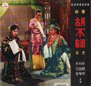 China Hong Kong Fang Yan Fen Lam Kar Sing Movie OST Chinese Opera GF