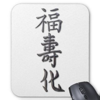 Chinese Love Symbol Mouse Pads and Chinese Love Symbol Mousepad