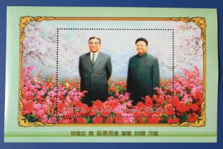 North Korea Stamp 2008 Kim IL Sung and Kim Jong IL in Flowers No 4527A