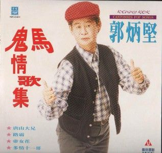 Singapore Kenny Kok Guo Bing Kin Sing Bruce Lee & Beatles Songs