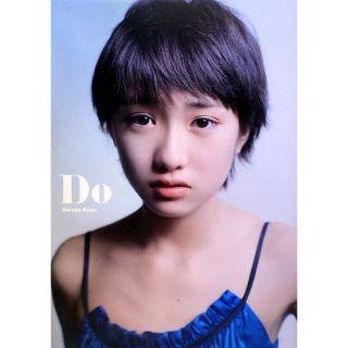 Haruka Kudo Morning Musume Japan Japanese Idol Photo Book