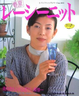 Spring Summer Lacy Knit Japanese Crochet Knit Book 778