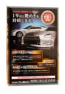 Willson Tsuya Expert Car Polish Body Glass Guard Dark Light Color