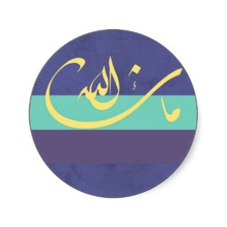MashaAllah   Islamic blessing   Arabic calligraphy Round Stickers
