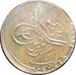 RARE Saudi Arabia 1343 1 4 Ghirsh Transitional Coinage