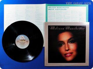 Melissa Manchester NM Wax 1979 Japan Press LP H572