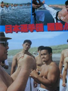 Mas Oyama Kyokushin kaikan karate Magazine 1991 japan Martial Arts