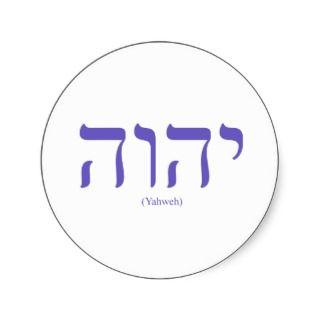 Yahweh (in Hebrew) Blue Lettering Sticker