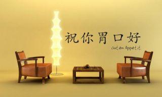 guten appetit japanisch schriftzeichen