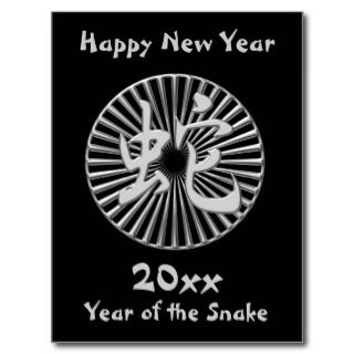Chinese Zodiac Year of the Snake 2013 Postcards