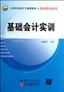 Basic Accountancy Training (Chinese Edition) lu jian jun