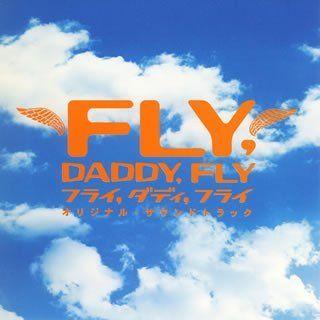 Fry Daddy Fry Original Soundtrack Music