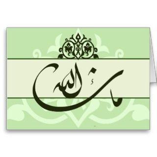 Islamische grüne mashaAllah Glückwunsch Hochzeitsk